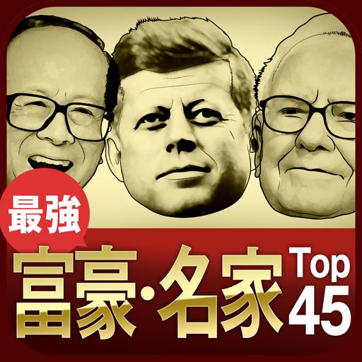 世界の最強富豪・名家Top45