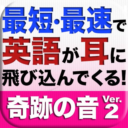 8000ヘルツ英語聴覚セラピー 奇跡の音 Ver.2【iPad版】
