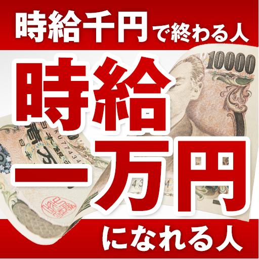時給千円で終わる人 時給一万円になれる人 3倍速、4倍速の仕事術