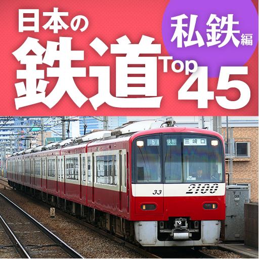 日本の鉄道Top45 私鉄編5