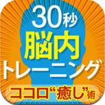 """30秒「脳内」トレーニング ココロ""""癒し""""術編"""