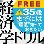 """【FREE版】35歳までに""""最低""""知っておきたい 「超」経済学ドリル"""