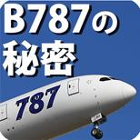 ボーイング787 〜最新鋭旅客機の秘密がわかる〜
