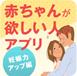 赤ちゃんが欲しい人のアプリ 妊娠力アップ編