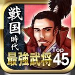 戦国 最強武将Top45