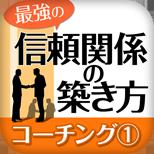 """""""最強の""""信頼関係の築き方【コーチング�】"""
