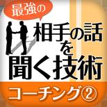 """""""最強の""""相手の話を聞く技術【コーチング�】"""