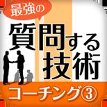 """""""最強の""""質問する技術【コーチング�】"""