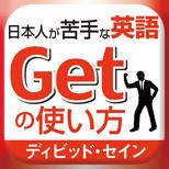 日本人が苦手な英語 Getの使い方49
