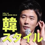 韓スタイル CARD BOOK NO.2