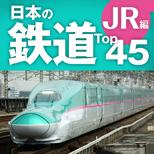 鉄道Top45 JR編