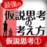 """""""最強の""""仮説思考の考え方【仮説思考�】"""