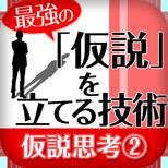 """""""最強の""""「仮説」を立てる技術【仮説思考�】"""