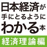 日本経済が手にとるようにわかる本 経済理論編
