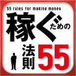 稼ぐための法則 55