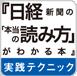 日経新聞の「本当の読み方」がわかる本実践テクニック編