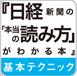 日経新聞の「本当の読み方」がわかる本基本テクニック編