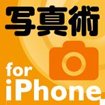 写真術50 for iPhone