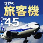 世界の旅客機 Top45