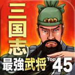 三国志 最強武将Top45