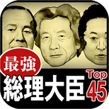 最強総理大臣Top45