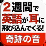 英語聴覚セラピー 奇跡の音【iPad版】