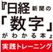 日経新聞の「数字」がわかる本実践トレーニング編