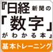 日経新聞の「数字」がわかる本基本トレーニング編