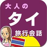 大人の旅行会話 タイ