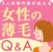 3人の専門医が答える 女性の薄毛Q&A
