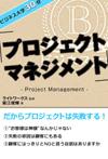 ビジネス大学30分 プロジェクトマネジメント