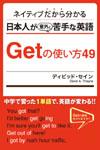 ネイティブだからわかる 日本人が苦手な英語 Getの使い方49