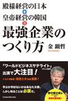 殿様経営の日本+皇帝経営の韓国=最強企業のつくり方